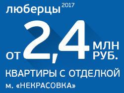 ЖК «Люберцы 2017» Ипотека 6,7%. Первый взнос 0%